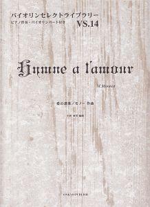『愛の讃歌/モノー ピアノ伴奏・バイオリンパート付き』小林亜星