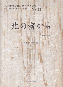 『北の宿から ピアノ伴奏・バイオリンパート付き』小林亜星