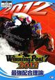 ウイニングポスト7 2012 最強配合理論 対応 Windows版 プレイステーション3版 プ