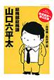 総務部総務課 山口六平太 ベストセレクション