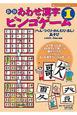 あわせ漢字ビンゴゲーム<新版> 〈へん・つくり・かんむり・あし〉あそび 『漢字がたのしくなる本』教具シリーズ 小学校2~3(1)