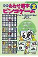 あわせ漢字ビンゴゲーム<新版> 〈へん・つくり・かんむり・あし〉あそび 『漢字がたのしくなる本』教具シリーズ 小学校4~5年の漢字(2)
