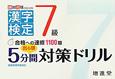 漢字検定 7級 出る順 5分間対策ドリル 合格への速修1100題