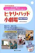 ヒヤリ・ハット小劇場 実録26事例 らくらく楽しい医療安全教育研修にそのまま使える DVD付