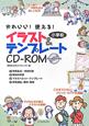 かわいい!使える!小学校 イラスト&テンプレート CD-ROM