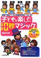 子どもと楽しむ10秒マジック DVD付き 保育で役立つ4大場面別手品ベスト25