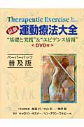 最新・運動療法大全<普及版> DVD付