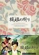 織姫の祈り DVD-BOX I