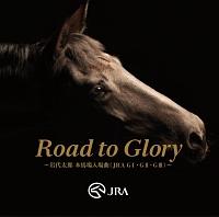 岩代太郎『Road to Glory ~岩代太郎 本馬場入場曲(JRA GI・GII・GIII)~』