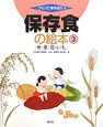保存食の絵本 米・麦・豆・いも (3)