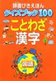 辞書びきえほん クイズブック100 ことわざ 漢字 国語