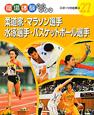 柔道家・マラソン選手・水泳選手・バスケットボール選手 職場体験完全ガイド27 スポーツの仕事3