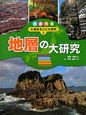 地層の大研究 日本列島大地まるごと大研究2