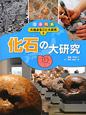化石の大研究 日本列島大地まるごと大研究5