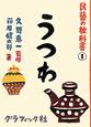 うつわ 民藝の教科書1