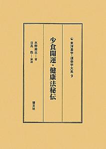 水野南北『少食開運・健康法秘伝』