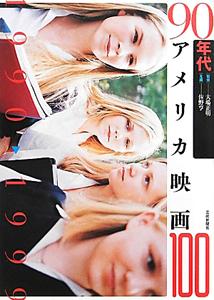 『90年代アメリカ映画100』ハイディ・ブリュール