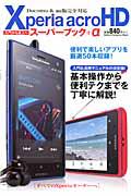 Xperia acro HD スーパーブック+α