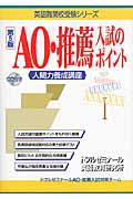 AO・推薦入試のポイント CD付き