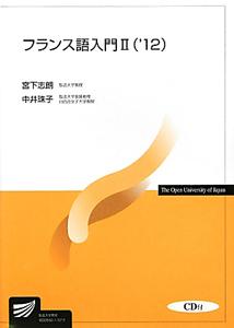 フランス語入門 CD付 2012
