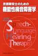 言語聴覚士のための機能性構音障害学
