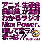 白石稔『DJCD 生徒会役員共 MaxPower Vol.1』