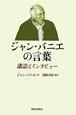 ジャン・バニエの言葉 講話とインタビュー