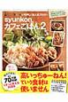 syunkonカフェごはん レシピブログ いち押し!超人気ブロガー(2)