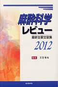麻酔科学レビュー 2012