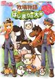 牧場物語 はじまりの大地 ザ・コンプリートガイド NINTENDO 3DS