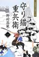 守り猫重兵衛 加賀百万石時代小説(1)