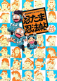 忍たま忍法帖 ふたたび! 忍たま乱太郎アニメーションブック