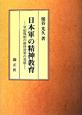 日本軍の精神教育 軍紀風紀の維持対策の発展