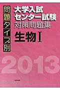 問題タイプ別 大学入試センター試験対策問題集 生物1 2013