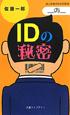 IDの秘密