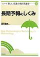長期予報のしくみ シリーズ新しい気象技術と気象学3