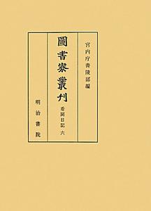圖書寮叢刊 看聞日記6
