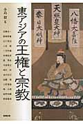 東アジアの王権と宗教