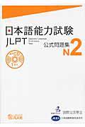 日本語能力試験 公式問題集 N2 CD付き