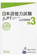 日本語能力試験 公式問題集 N3 CD付き