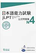 日本語能力試験 公式問題集 N4 CD付き