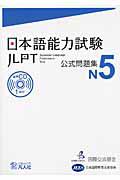 日本語能力試験 公式問題集 N5 CD付き