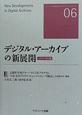 デジタル・アーカイブの新展開<バイリンガル版> シリーズ日本文化デジタル・ヒューマニティーズ6