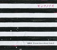 浪漫舎【Izumi kato x Kenji Ueda】『ピンクノイズ』
