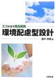 環境配慮型設計 エコが征す商品開発
