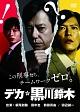 デカ☆黒川鈴木 DVD-BOX