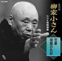 五代目 柳家小さん『五代目柳家小さん NHK落語選集 笠碁/宿屋の仇討』