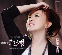 デビュー5周年記念 松川未樹ベストコレクション2012