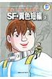 SF・異色短編 藤子・F・不二雄大全集 (3)
