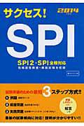 サクセス! SPI 2014